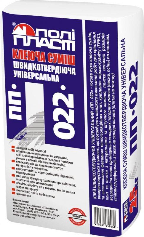 Клеевая смесь быстротвердеющая универсальная ПП -022.  Область применения.